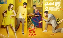 Lucky Romance Korean Drama