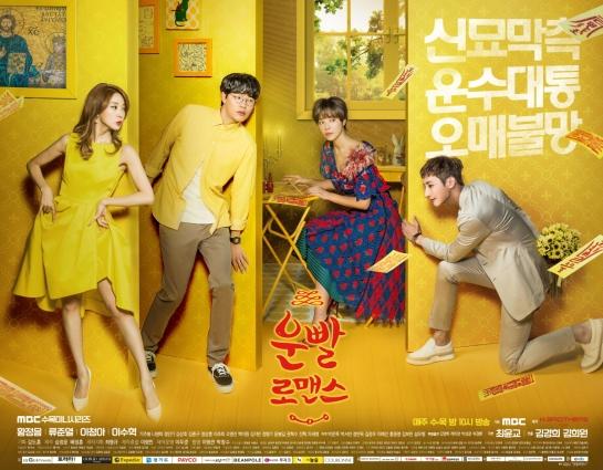 Lucky-Romance-Poster
